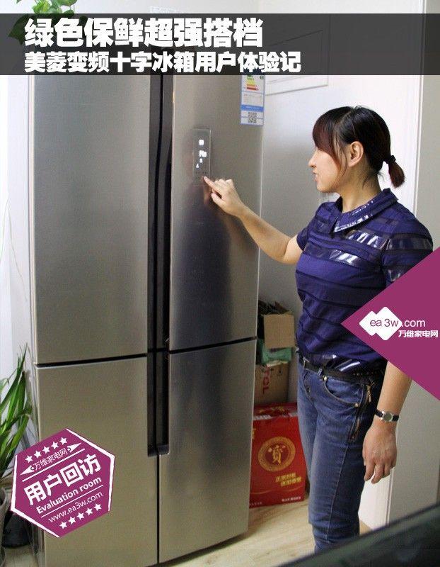 绿色保鲜超强搭档 美菱变频十字冰箱用户体验记