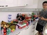 百种食材海信冰箱摆放挑战 有它不凌乱