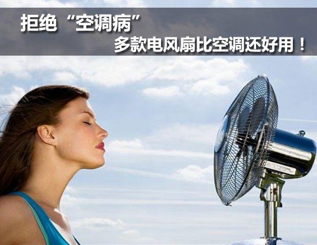 每逢夏季,国内大部分家庭用户开始使用电风扇来解暑纳凉。由于电风扇拥有经济实用、送风自然、健康环保等特点,它受到很多家庭用户们的青睐。和空调一样,夏季使用电风扇也需注意健康,怎样才能合理使用风扇,呵护全家健康呢?今天的生活大爆炸栏目就来和大家聊聊这个问题。夏季如何安全使用电风扇每年夏季,用户在使用电风扇前最好给转动部分注油,带摇头功能的风扇,齿轮箱内的润滑脂最好每3年更换一次。而吊扇则不宜过勤解体加油