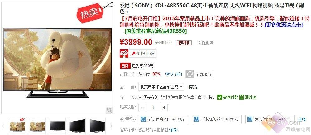 比京东便宜500!索尼48吋液晶国美特惠