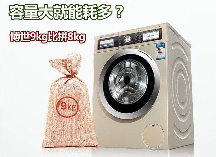 容量大就能耗多? 博世9kg洗衣机