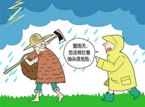 幼儿园雷雨危险图片