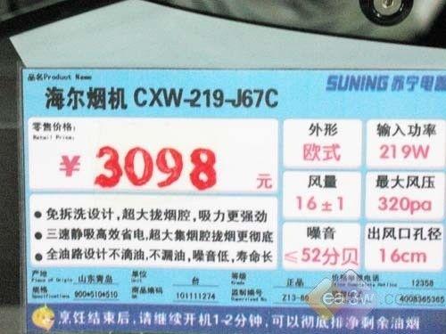 厨房装修推荐 海尔抽油烟机J67C降500