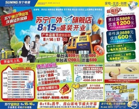 苏宁广外3C+旗舰店开业 手机最高降600