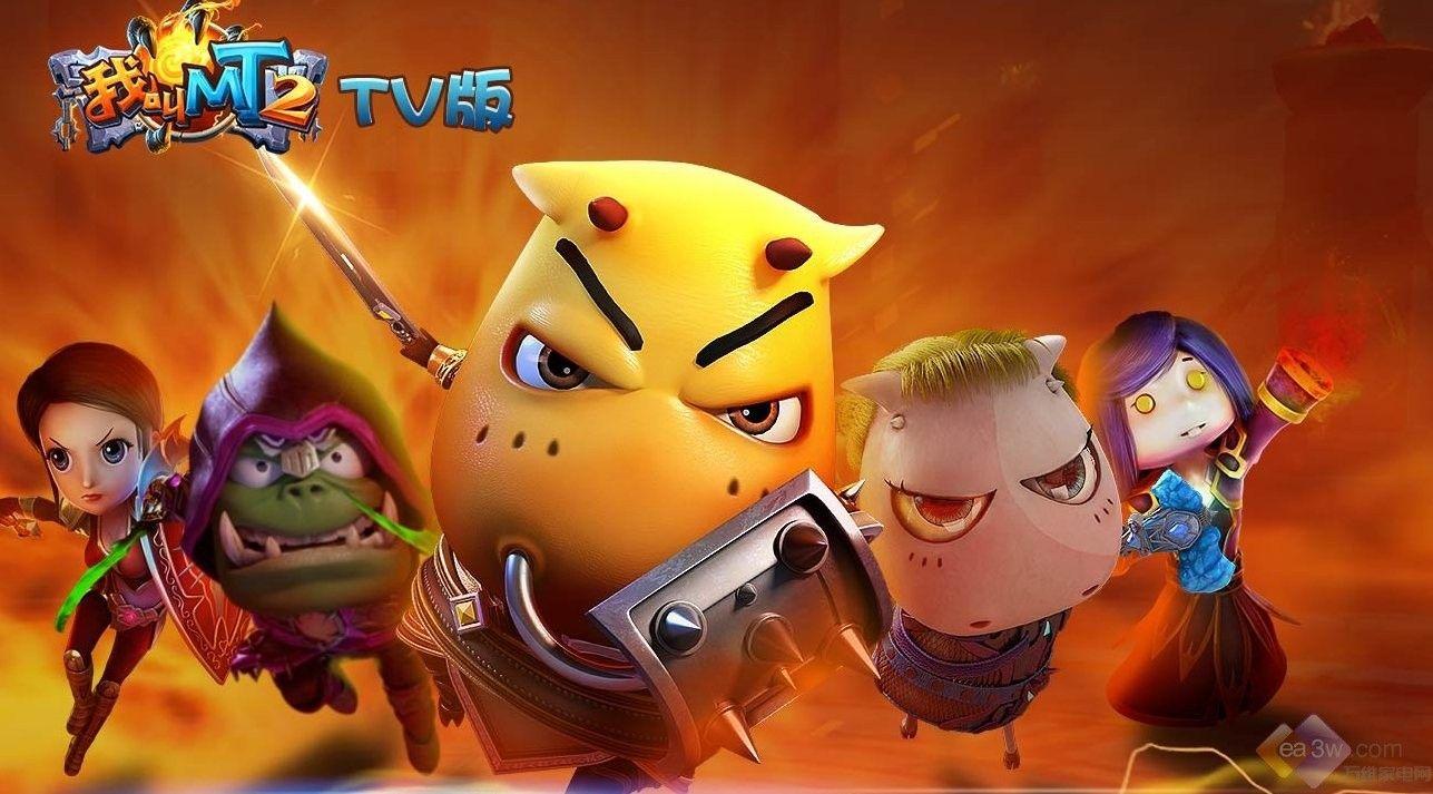 《我叫MT2》试水TV版变还是炮灰吃螃蟹?视频朱峰图片