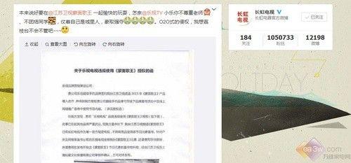 科技早闻:乐视TV违规遭长虹吐槽 暴风加入TV阵营