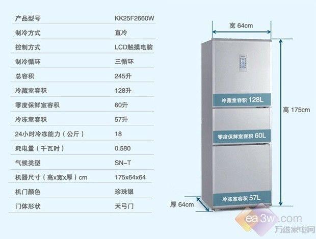 京东家电7周年庆 西门子三门冰箱仅4699元