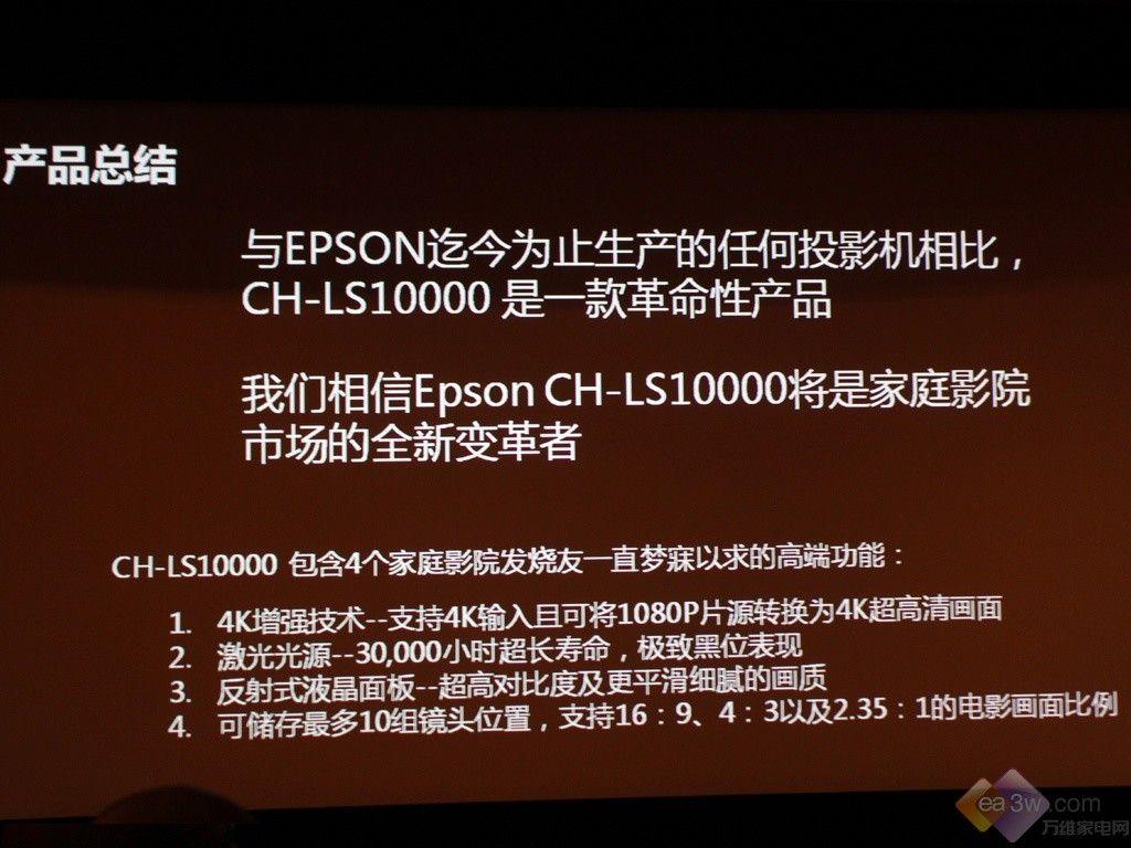 爱普生激光4K家用投影机
