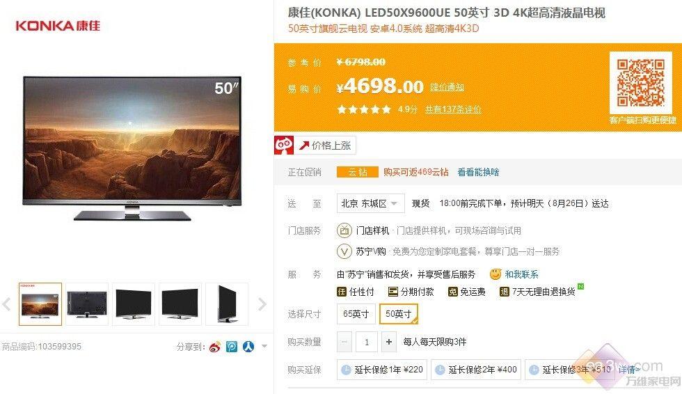 价格便宜功能强 热卖数字一体机电视导购