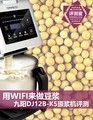 用WIFI来做豆浆 九阳DJ12B-K5原浆机评测