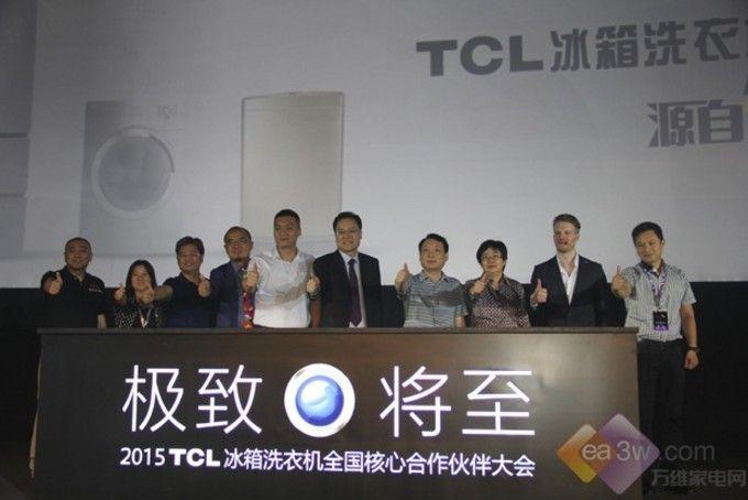 极致将至 TCL冰箱洗衣机新品发布会直击