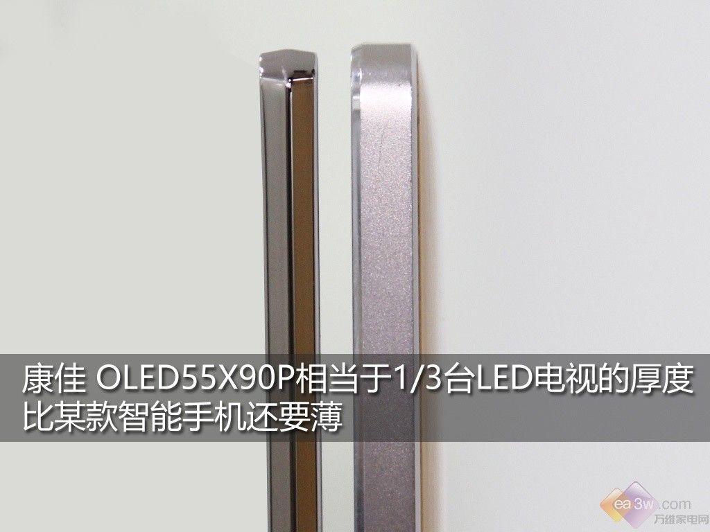 """""""耀""""你好看 康佳OLED55X90P电视首测"""