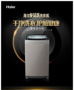 海尔免清洗洗衣机创新引领健康洗涤