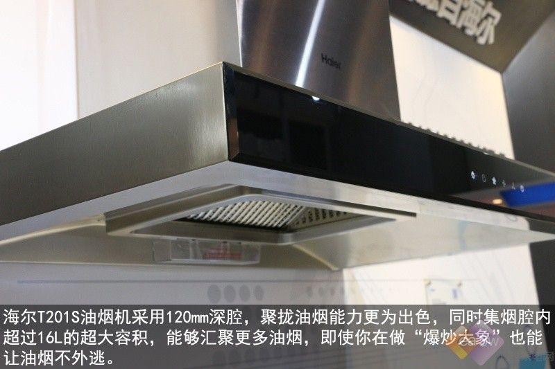 E评测:打造健康厨房 海尔深腔MINI烟机更懂你