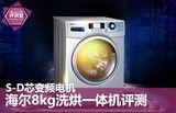 S-D芯变频电机 海尔8kg洗烘一体机评测