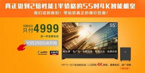 """两倍性能一半价格的电视――""""机皇""""PPTV-55T"""