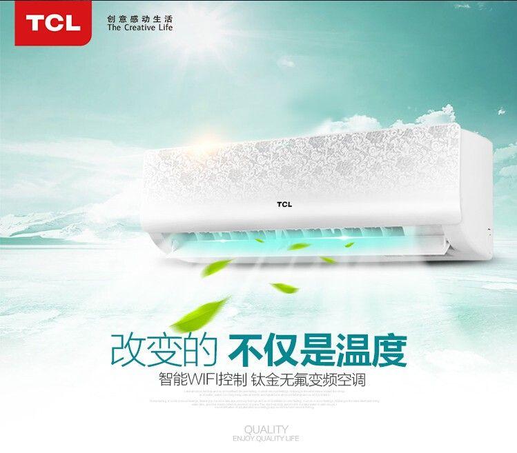 手慢无货 TCL唯美1.5匹智能空调劲爆开抢
