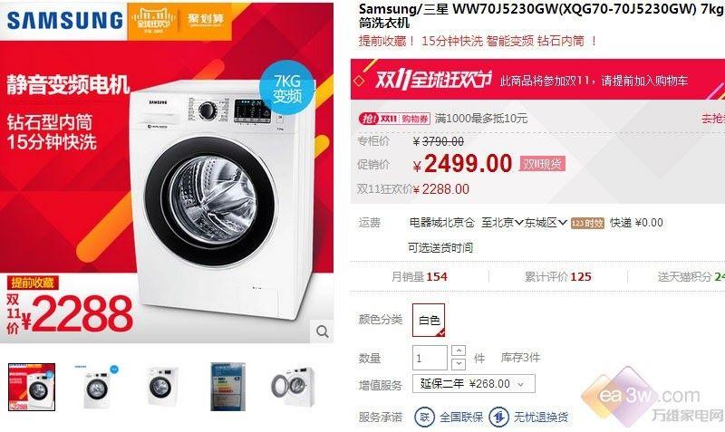 双11买买买!这些洗衣机不容错过