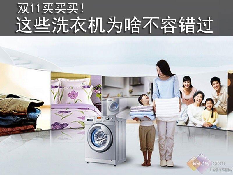 双11买买买!这些洗衣机为啥不容错过
