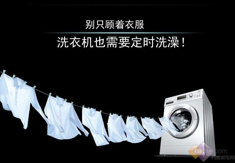 别只顾着衣服 洗衣机也需要定时洗澡!