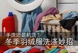 手洗还是机洗?冬季羽绒服洗涤妙招