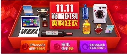 京东11.11迎来大促高潮 精品潮货爽购乐翻天