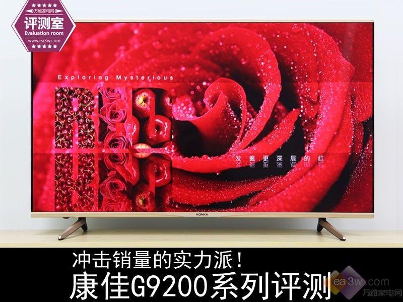 冲击销量的实力派!康佳G9200系列评测