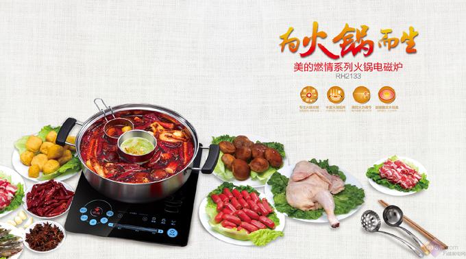 美的电磁炉打动中国烹饪协会火锅委员会