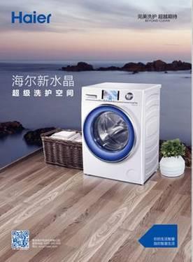 海尔洗衣机亮新品 筒径成行业同体积最大