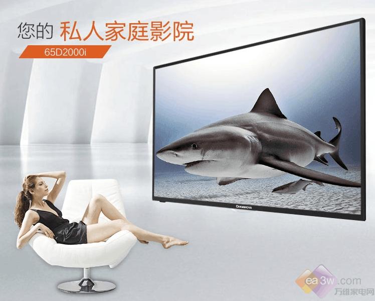 65英寸大屏影院 长虹65D2000i智能电视特惠