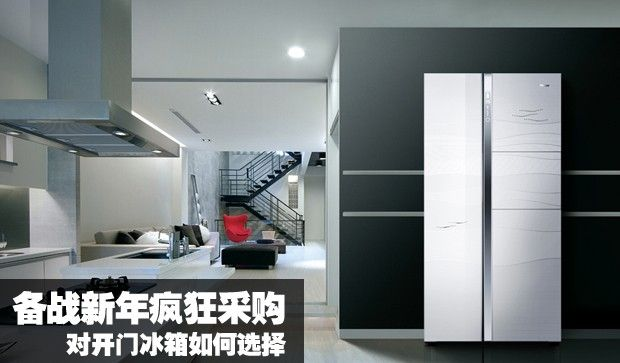 备战新年疯狂采购 对开门冰箱如何选择