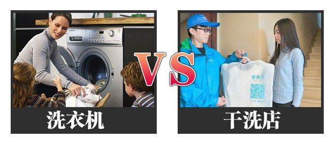 E评测:洗衣机和洗衣店哪个更划算?