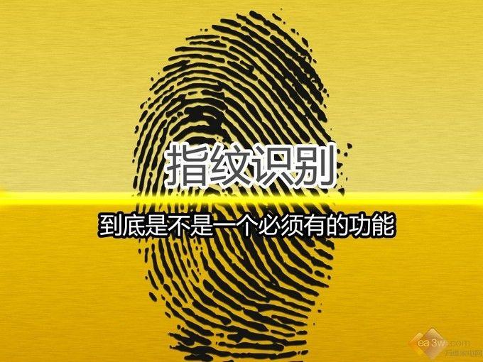 千元机指纹识别哪家强 肯定不是你想的那样