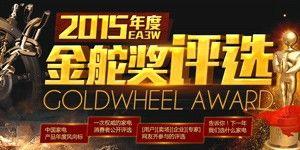 2015年度金舵奖评选-获奖名单