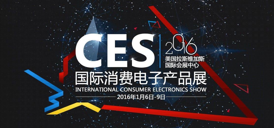 2016年CES万维家电网直播
