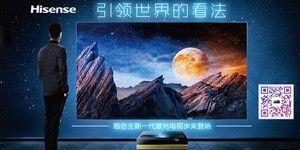 海信全新一代激光电视岁末登场-引领世界的看法