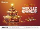 ULED、激光电视齐发力  海信跨年购物狂欢节启动