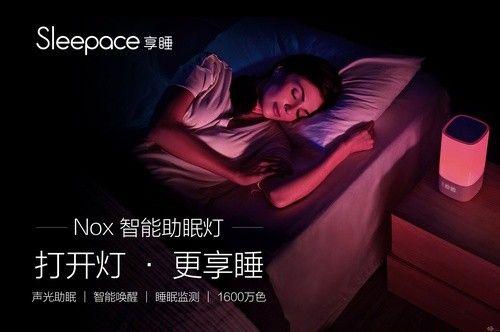 Nox 智能助眠灯深度评测:不只是一盏灯
