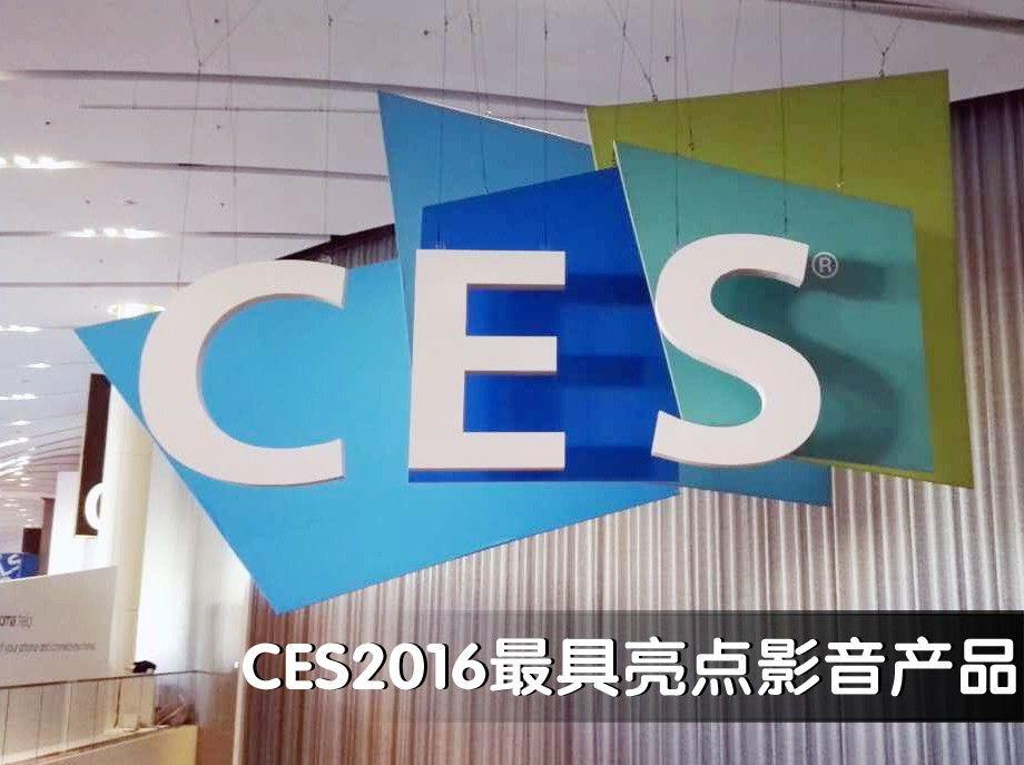 CES2016:最具亮点影音产品