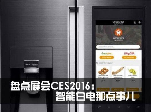 盘点展会CES2016:智能白电那点事儿