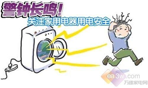 重点关注家用电器用电安全