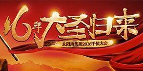 16年大圣归来——太阳雨集团2016千侯大会