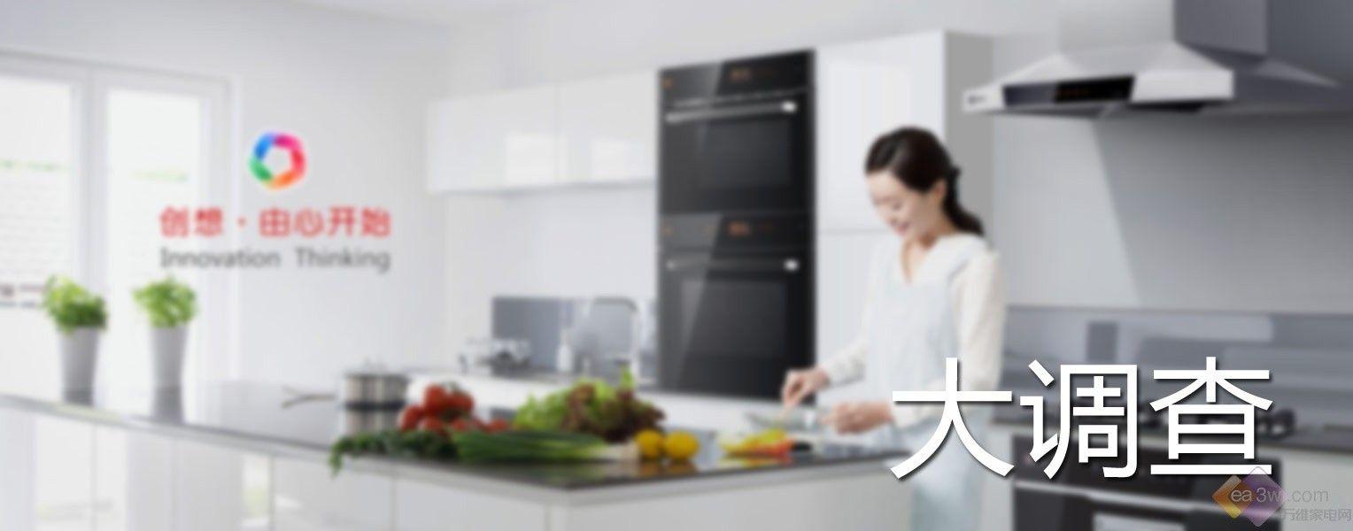 大调查:您幻想的智能卫厨到底有多炫?