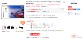 新春特惠购:索尼KD-55X9000C高端首选