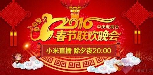 小米电视10台春晚贺岁 内容平台优势凸显