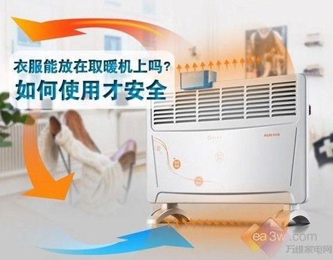 衣服能放在取暖机上吗?如何使用才安全