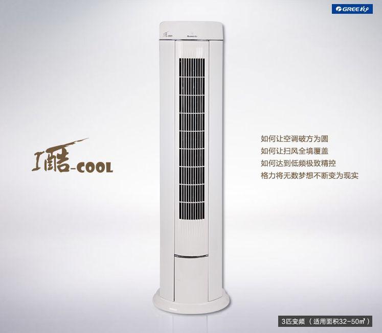 0.15㎡的極致體驗 首選格力i酷變頻空調