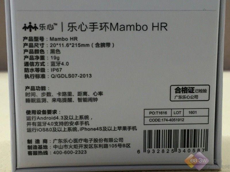 一款简单好用的运动手环――乐心Mambo HR
