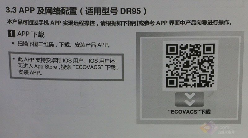 E评测:科沃斯DR95扫地机器人比你更懂家