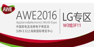 AWE2016(中国家电及消费电子博览会)-LG专区